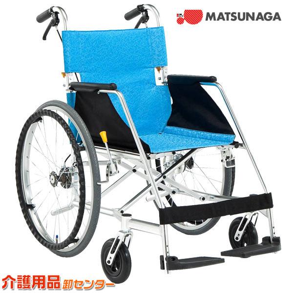 車椅子 軽量 折り畳み【松永製作所 USL-1B】自走式 車いす 車イス【送料無料】|介護用品 お年寄り 軽量車椅子 プレゼント 折りたたみ 高齢者 老人ホーム 病院 おしゃれ 介護施設 福祉用具 自走式車椅子 自走式車いす