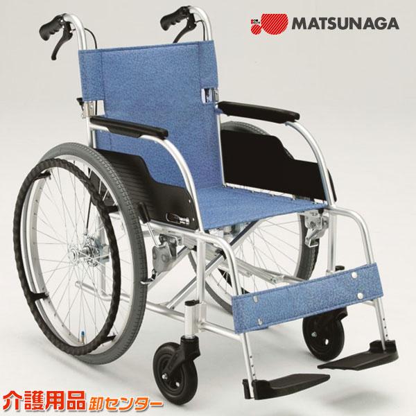 車椅子 軽量 折り畳み 【松永製作所 ECOシリーズ ECO-201B】自走介助兼用 車いす 車椅子 車イス 送料無料