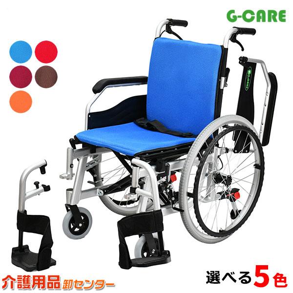 車椅子 軽量 折り畳み【G-CARE 自走式アルミ製多機能タイプ車いすGC22-WHU-001】 車いす 車イス アルミ製 送料無料 自走介助兼用 自走式車椅子 介護用品 軽量車椅子 自走式車いす 折りたたみ