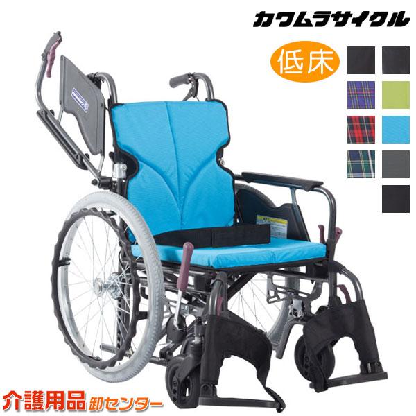車椅子 折り畳み 【カワムラサイクル Modern-Bstyle 自走式 KMD-B20-40(38/42/45)-LO(SL/SSL)】 低床 座幅選択 高さ選択 多機能 車いす 車椅子 車イス カワムラ 介助ブレーキ付き