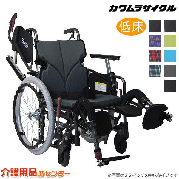 車椅子 折り畳み 【カワムラサイクル Modern-Cstyle 自走式 KMD-C20-40(38/42/45)-EL-LO(SL/SSL)】低床 座幅選択 高さ選択 肘掛高さ調節 多機能 車いす 車椅子 車イス カワムラ 介助ブレーキ付き