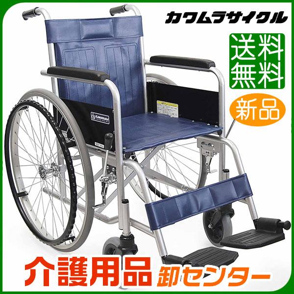 車椅子 折り畳み 【カワムラサイクル KR801Nソリッド】 自走式 車いす 車椅子 車イス スチール製 カワムラ 車椅子 送料無料