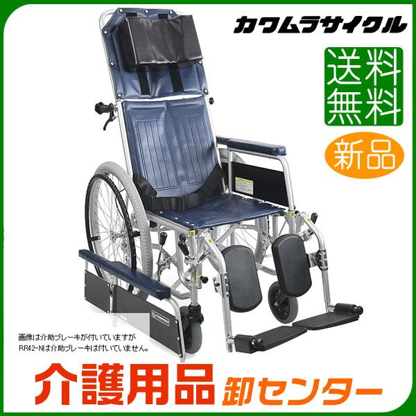 車椅子 折り畳み 【カワムラサイクル フルリクライニング RR42-N-VS バリューセット】 自走式 肘掛け脱着 高床 脚部エレベーティング&スイングアウト 車いす 車椅子 車イス スチール製 カワムラ 車椅子 送料無料