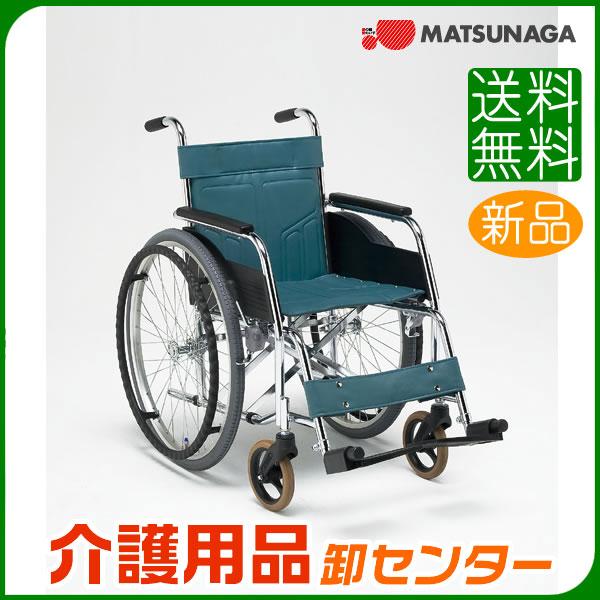 車椅子 折り畳み 【松永製作所 DM-101】 自走式 車いす 車椅子 車イス スチール製 送料無料