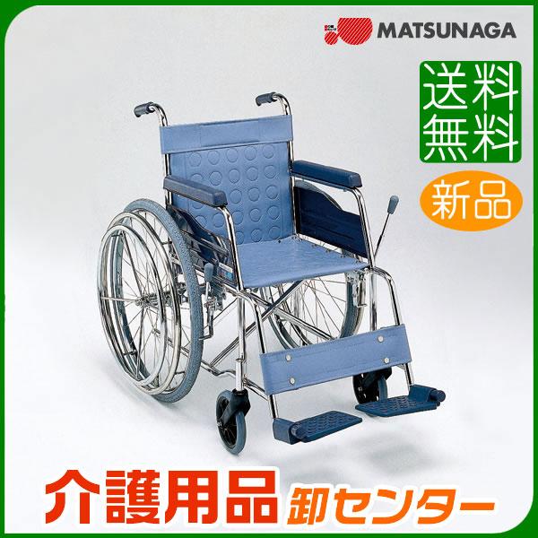 車椅子 折り畳み 【松永製作所 CM-62】自走式 片手操作 車いす 車椅子 車イス スチール製 送料無料