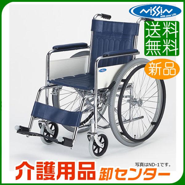 車椅子 折り畳み 【日進医療器 ND-1H】 自走式 車いす 車椅子 車イス スチール製 送料無料