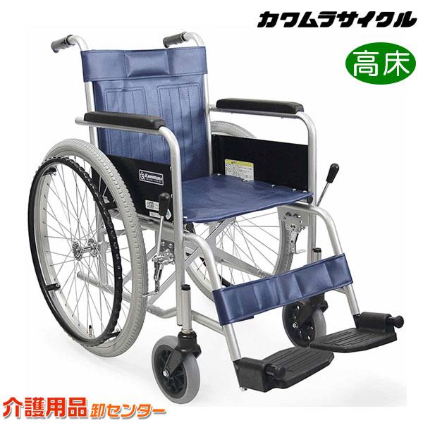 車椅子 折り畳み 【カワムラサイクル KR801N】 自走式 車いす 車椅子 車イス スチール製 カワムラ 車椅子 高床 送料無料