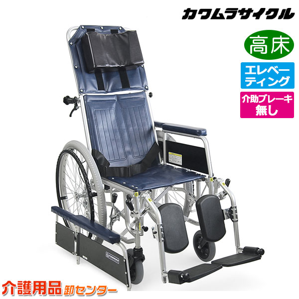 車椅子 折り畳み 【カワムラサイクル フルリクライニング RR42-N】 自走式 肘掛け脱着 脚部エレベーティング&スイングアウト 車いす 車椅子 車イス スチール製 高床 カワムラ 車椅子 送料無料