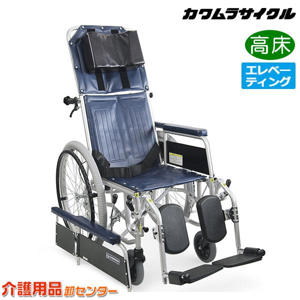 車椅子 折り畳み 【カワムラサイクル フルリクライニング RR42-NB】 自走介助兼用 肘掛け脱着 高床 脚部エレベーティング&スイングアウト 車いす 車椅子 車イス スチール製 カワムラ 車椅子 送料無料
