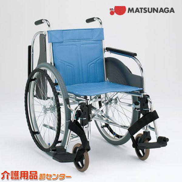 車椅子 折り畳み 【松永製作所 CM-251】 自走式 車いす 車椅子 車イス スチール製 肘跳ね上げ 脚部エレベーティング 送料無料