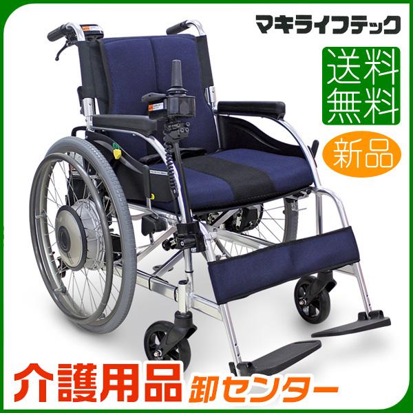 車椅子【マキテック(マキライフテック) 電動ユニット装着車椅子 e-COLORS KC-JWX-1】電動車椅子 車いす 車イス【送料無料】|介護用品 お年寄り プレゼント 高齢者 老人ホーム 病院 おしゃれ 介護施設 福祉用具