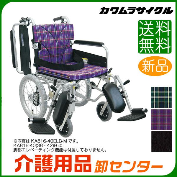 車椅子 折り畳み 【カワムラサイクル KA816-40(38・42)B】 介助式 脚部スイングインアウト 高さ選択 車いす 車椅子 車イス カワムラ 車椅子 送料無料