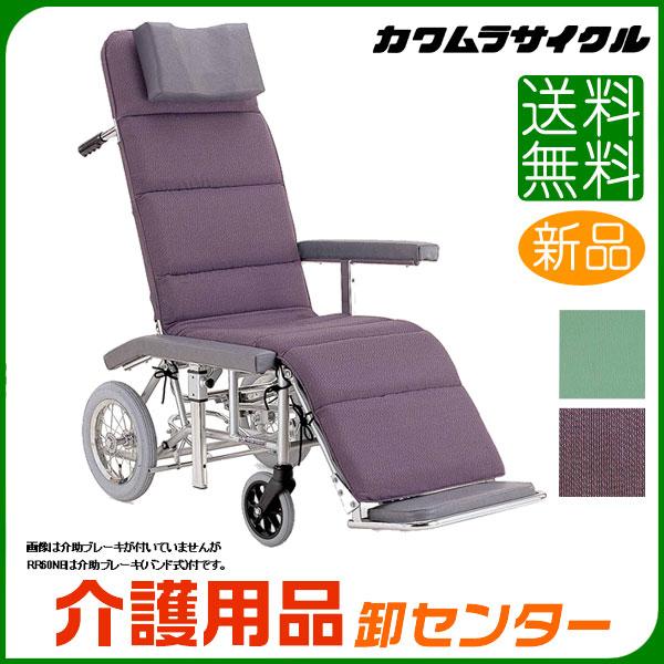 車椅子 折り畳み 【カワムラサイクル フルリクライニング RR60NB】 介助式 脚部エレベーティング 車いす 車椅子 車イス カワムラ 車椅子 送料無料