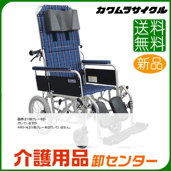 車椅子 折り畳み 【カワムラサイクル フルリクライニング RR53-N】 介助式 脚部エレベーティング&スイングアウト 肘掛け脱着 高床 車いす 車椅子 車イス カワムラ 車椅子 送料無料