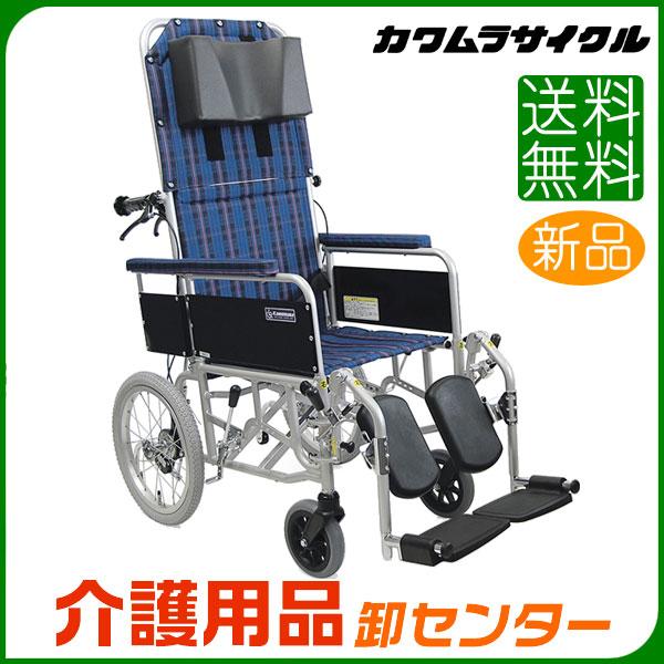 車椅子 折り畳み 【カワムラサイクル フルリクライニング RR53-NB】 介助式 脚部エレベーティング&スイングアウト 肘掛け脱着 高床 車いす 車椅子 車イス カワムラ 車椅子 送料無料