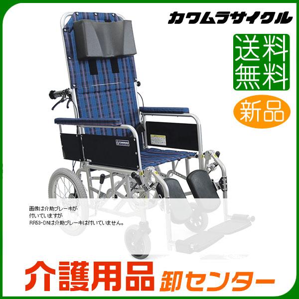 車椅子 折り畳み 【カワムラサイクル フルリクライニング RR53-DN】 介助式 脚部エレベーティング&スイングアウト 肘掛けデスク型脱着 高床 車いす 車椅子 車イス カワムラ 車椅子 送料無料