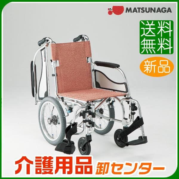車椅子 軽量 折り畳み 【松永製作所 MW-SL41B】 介助式 車いす 車椅子 車イス 肘跳ね上げ 脚部スイングアウト 送料無料