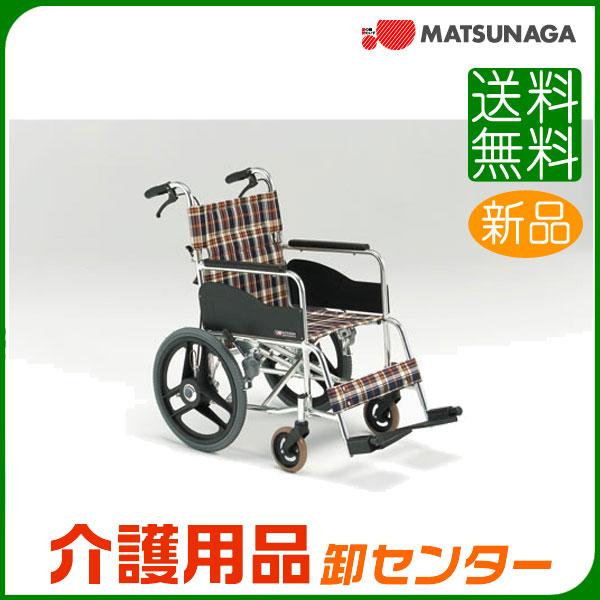 車椅子 折り畳み 【松永製作所 AR-301AH】 介助式 ポンプ内蔵車輪付 車いす 車椅子 車イス 送料無料