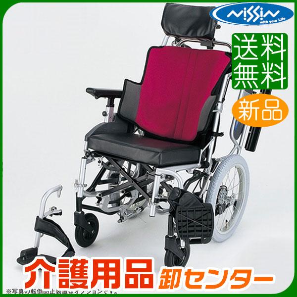 車椅子 折り畳み 【日進医療器 座王シリーズ ティルト NAH-F5】 介助式 車いす 車椅子 車イス 送料無料