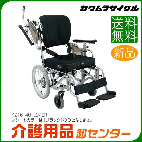 車椅子 折り畳み 【カワムラサイクル KZ16-40(38・42)-LO・SL・SSL/ICR】 介助式 簡易車椅子 脚部スイングアウト 肘跳ね上げ 車いす 車椅子 車イス 低床 カワムラ 車椅子 送料無料
