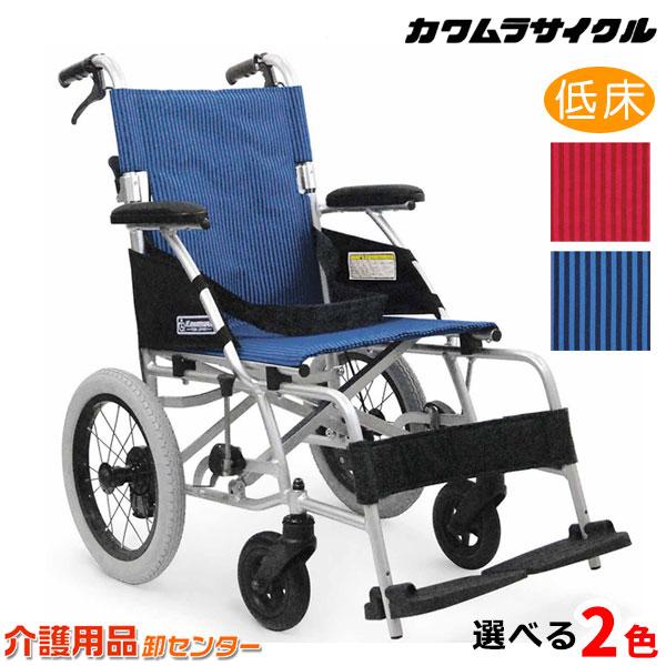 車椅子 軽量 折り畳み 【カワムラサイクル BML14-40SB】 介助式 低床 車いす 車椅子 車イス カワムラ 車椅子 送料無料