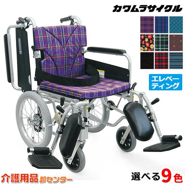 車椅子 折り畳み【カワムラサイクル KA816-40(38・42)ELB】介助式 脚部エレベーティング&スイングアウト 高さ選択 車いす 車イス カワムラ【送料無料】|介助用 介助式車椅子 お年寄り プレゼント 介助式車いす 折りたたみ 高齢者 福祉用具