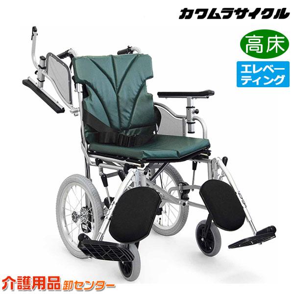 車椅子 折り畳み 【カワムラサイクル AYO16-40(36・38・42・45・48・50)EL】 介助式 脚部エレベーティング&スイングアウト 肘跳ね上げ 高床 車いす 車椅子 車イス カワムラ 車椅子 送料無料