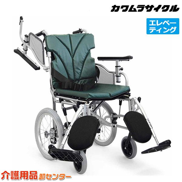 車椅子 折り畳み 【カワムラサイクル AYO16-40(36・38・42・45・48・50)EL】 介助式 脚部エレベーティング&スイングアウト 肘跳ね上げ 車いす 車椅子 車イス カワムラ 車椅子 送料無料