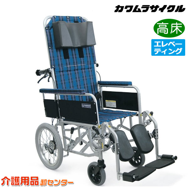 車椅子 折り畳み 【カワムラサイクル フルリクライニング RR53-DNB】 介助式 脚部エレベーティング&スイングアウト 肘掛けデスク型脱着 高床 車いす 車椅子 車イス カワムラ 車椅子 送料無料