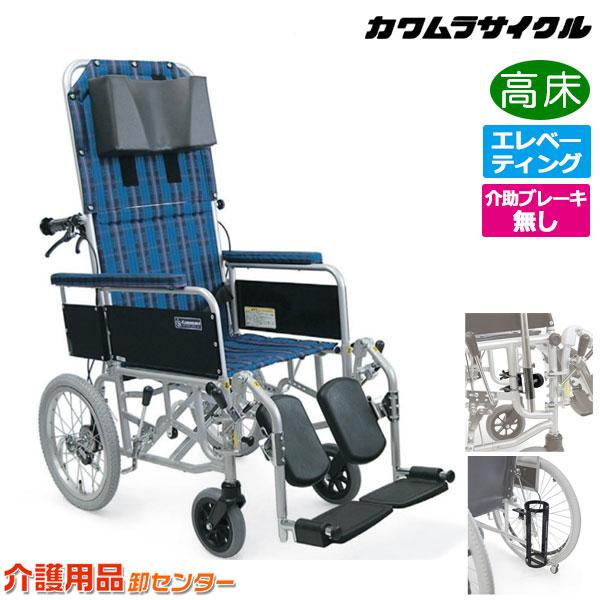 車椅子 折り畳み 【カワムラサイクル フルリクライニング RR53-N-VS バリューセット】 介助式 脚部エレベーティング&スイングアウト 肘掛け脱着 高床 車いす 車椅子 車イス カワムラ 車椅子 送料無料