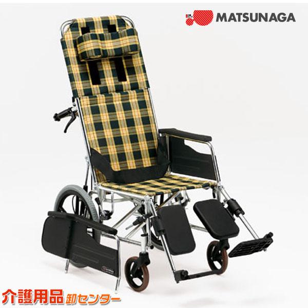 車椅子 折り畳み 【松永製作所 MW-14】 介助式 リクライニング 車いす 車椅子 車イス 送料無料
