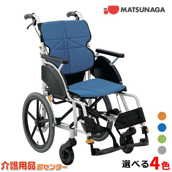 車椅子 軽量 高床【松永製作所 ネクストコア-グラン NEXT-22B】アルミ製 介助式車椅子 背折れ 背シート調整
