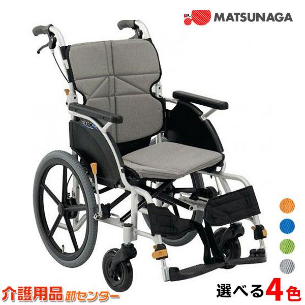 車椅子 軽量 低床【松永製作所 ネクストコア-プチ NEXT-20B】アルミ製 介助式車椅子 背折れ 背シート調整