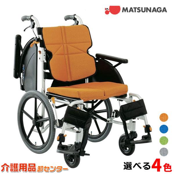 車椅子 多機能【松永製作所 ネクストコア-マルチ NEXT-41B】アルミ製 自走式車椅子 背折れ 背シート調整 肘跳ね上げ 脚部スイングアウト
