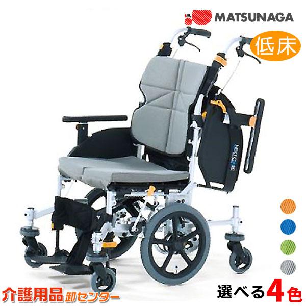 車椅子 低床 小回り【松永製作所 ネクストコア-くるり NEXT-80B】アルミ製 6輪介助式車椅子 背折れ 背シート調整