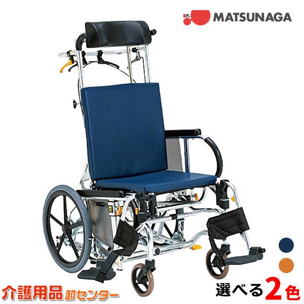 車椅子【松永製作所 マイチルト-バリュー MH-VR】ティルト&リクライニング車椅子 介助式車椅子 脚部スイングアウト