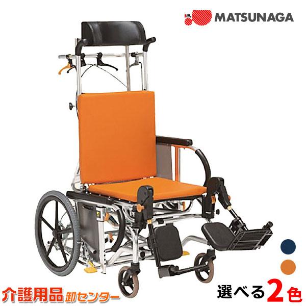 車椅子【松永製作所 マイチルト-バリュー MH-VR-SE】ティルト&リクライニング車椅子 介助式車椅子 脚部スイングアウト&エレベーティング