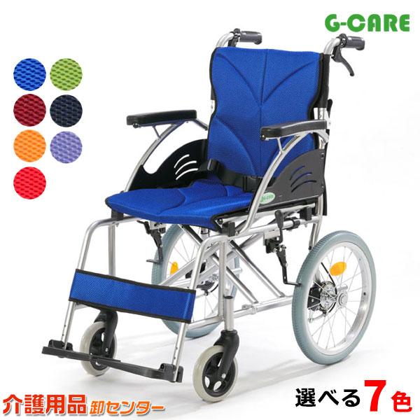 車椅子 軽量 折り畳み【G-CARE 介助式アルミ製ドラムブレーキ スタンダードタイプ車いすGC16-WSD-001】 車いす 車イス アルミ製 送料無料 介助用 介助式車椅子 介護用品 軽量車椅子 介助式車いす 折りたたみ