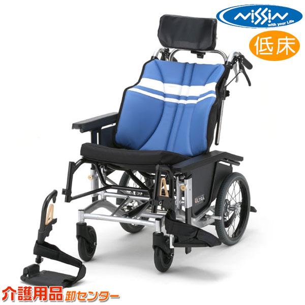 車椅子 折り畳み 【日進医療器 ウルトラシリーズ ティルト&リクライニング介助用 低床 NAH-UC・Lo】 介助式 軽量 多機能 ティルト リクライニング 車いす 車椅子 車イス