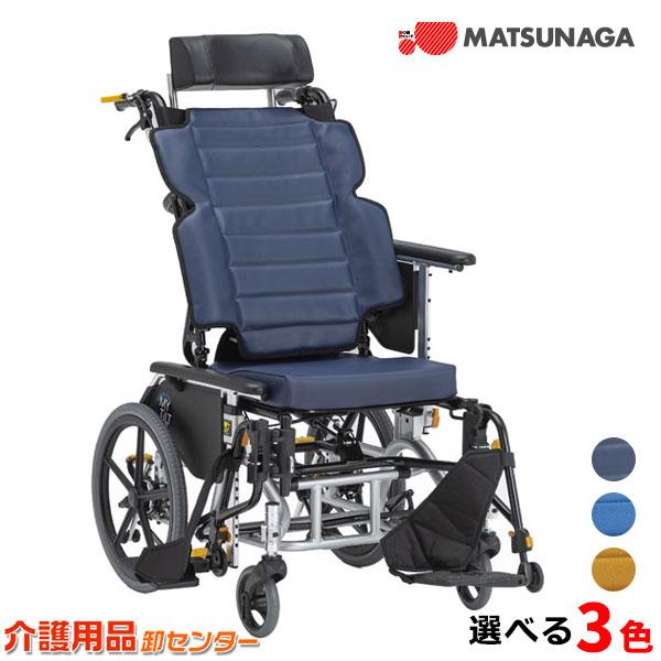 車椅子 ティルト&リクライニング【松永製作所 マイチルト-グラン3D MH-GRL】アルミ製 介助式車椅子 背シート調整 3Dモデル 肘上下式 脚部スイングアウト リフトアップユニット付き