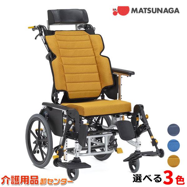 車椅子 ティルト&リクライニング【松永製作所 マイチルト-グラン3D MH-GRL-SE】アルミ製 介助式車椅子 背シート調整 3Dモデル 肘上下式 脚部スイングアウト リフトアップユニット付き