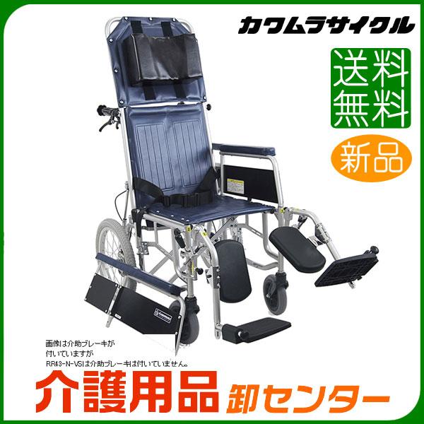 車椅子 折り畳み 【カワムラサイクル フルリクライニング RR43-N-VS バリューセット】 介助式 脚部エレベーティング&スイングアウト 肘掛け脱着 車いす 車椅子 車イス スチール製 カワムラ 車椅子 送料無料