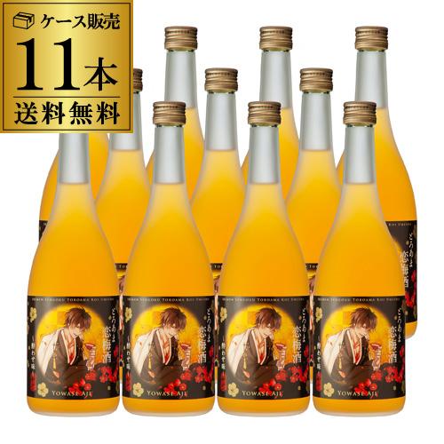梅酒 とろあま恋梅酒 酔わせ味 14度 720ml×11本 コンプリートセット イケメン戦国 時をかける コラボ 東酒造うめ酒 リキュール 甘口 4合