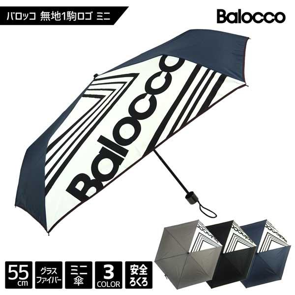 大人気 グラスファイバーを使用した紳士傘 紳士傘 メンズ Balacco バロッコ 無地1駒ロゴ 55cm ミニ傘 超目玉 折りたたみ 男性 折り畳み プレゼント 雨傘 サラリーマン ロゴ 通勤 ツートン グラスファイバー ギフト
