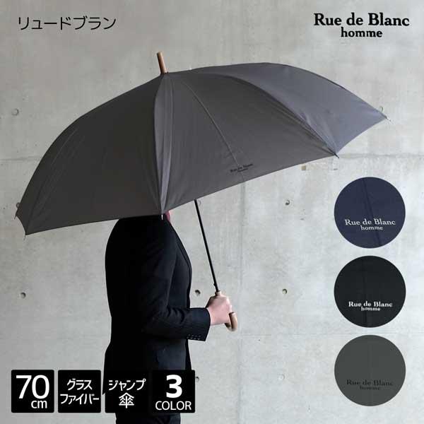 グラスファイバーを使用した紳士傘 紳士傘 メンズ Rue 年間定番 de Blanc リュードブラン 無地 70cm ジャンプ傘 日本未発売 大判 大きい ビジネス グラスファイバー ロゴ サラリーマン 雨傘 通勤 ギフト 男性 シンプル 長傘 プレゼント 雨具