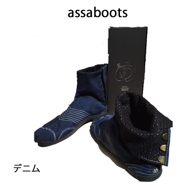 【送料無料】お祭り足元に個性を☆実用性とファッション性を融合させたデザイン足袋☆「ASSABOOTS(デザイン足袋)~デニム~」日本三大祭祭り足袋まつり足袋メイドインくらしき
