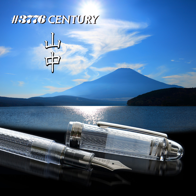 #3776 CENTURY Fuji five lakes series No. 4 Elasto-Yamanaka Lake fountain pen Ray carved with beautiful transparent shaft! 3776 book bingo worldwide limited