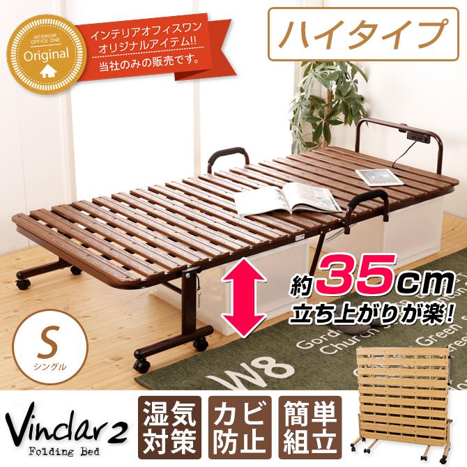 楽天市場】折りたたみベッド すのこベッド シングル バインダル2