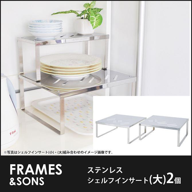 18 8 Stainless Steel Shelf Insert (very Much) Two DS16 [framesu0026amp; ...