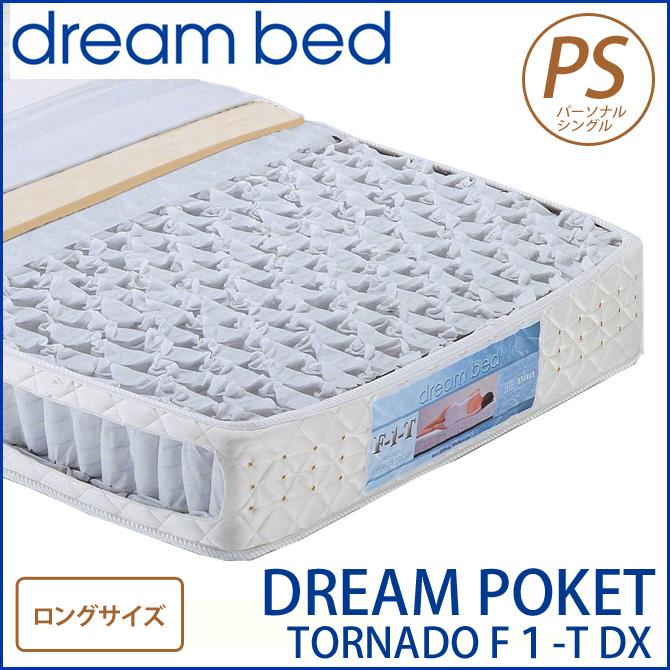 [開梱設置無料]ドリームベッド ポケットコイルマットレス ロング パーソナルシングル 「DREAM POCKET TORNADO(F1-T) DX ドリーム228 F1-T DX(213cmロングサイズ) PS(パーソナルシングル) ドリームベッド dreambed マットレス